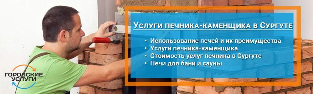 Услуги печника-каменщика в Сургуте