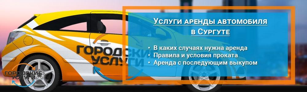 Услуги аренды автомобиля в Сургуте