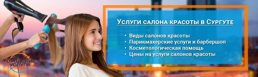 Услуги салона красоты в Сургуте