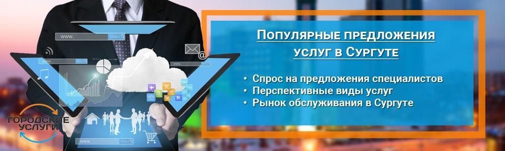 Популярные предложения услуг в Сургуте