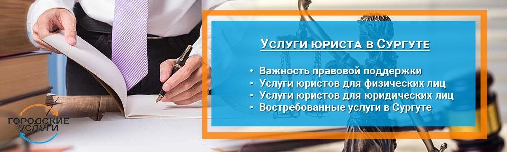 Услуги юриста в Сургуте