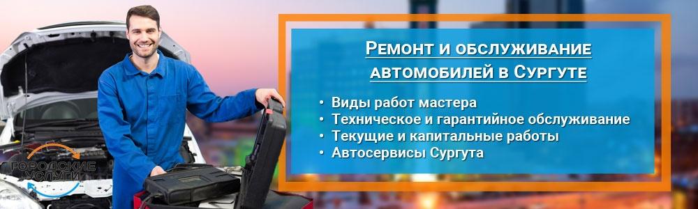 Ремонт и обслуживание автомобилей в Сургуте