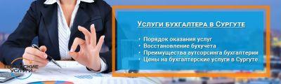 Услуги бухгалтера в Сургуте
