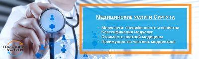 Медицинские услуги Сургута