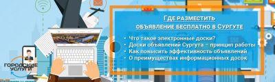 Где разместить объявление бесплатно в Сургуте