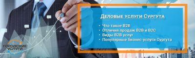 Деловые услуги Сургута