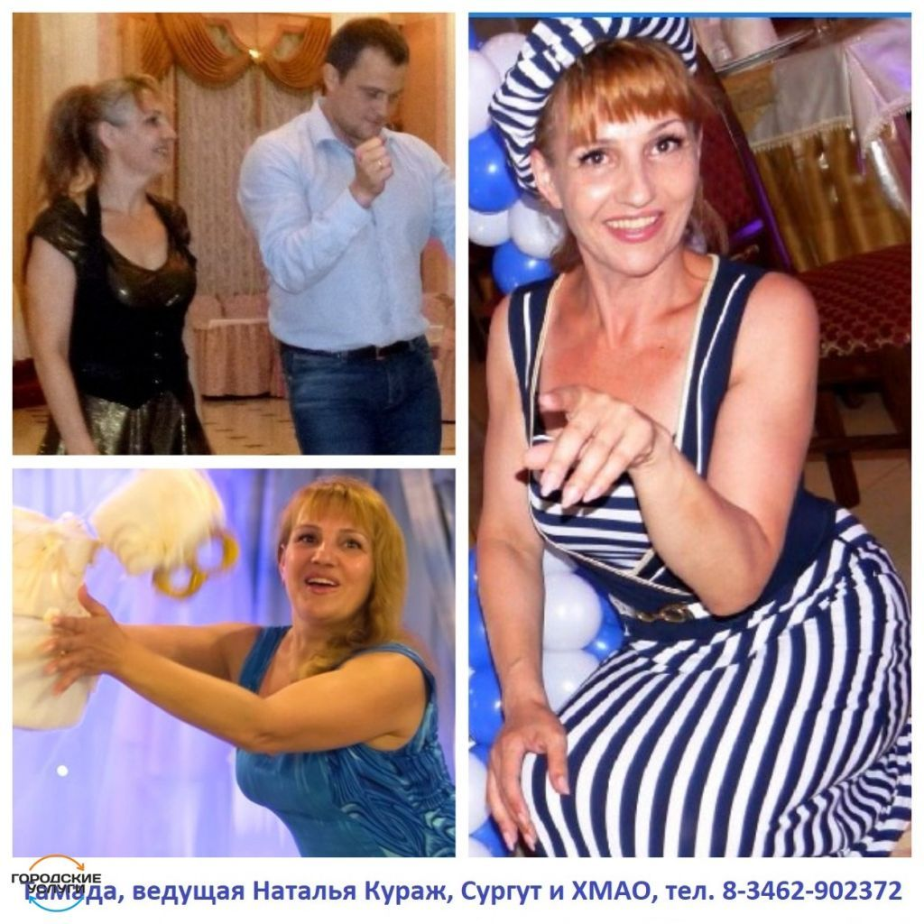 Ведущая Наталья Кураж на ваш праздник